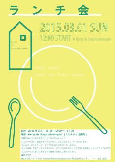 lunch_shinmachi