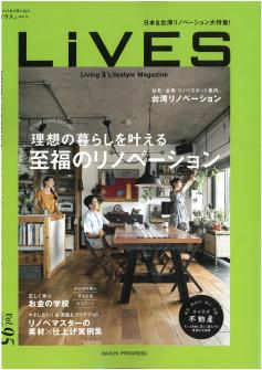 LIVES RooF記事
